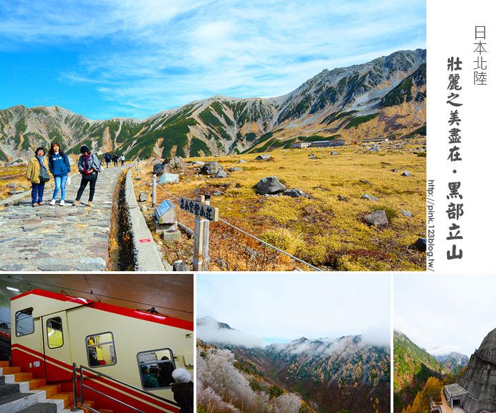 【日本北陸】黑部立山.乘坐六種交通工具,賞日本阿爾卑斯美景~-1.jpg