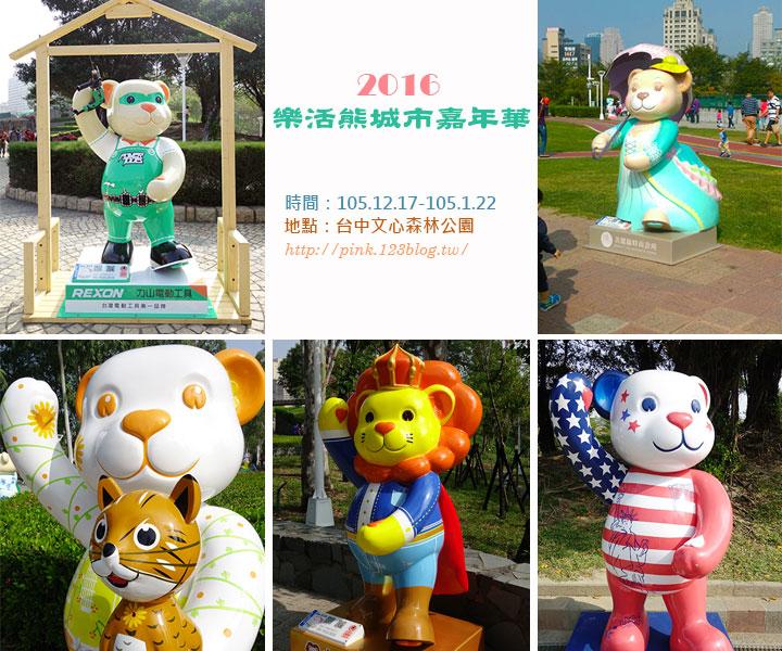 【2016樂活熊城市嘉年華】超療癒!百隻泰迪熊就在台中文心森林公園。-1.jpg