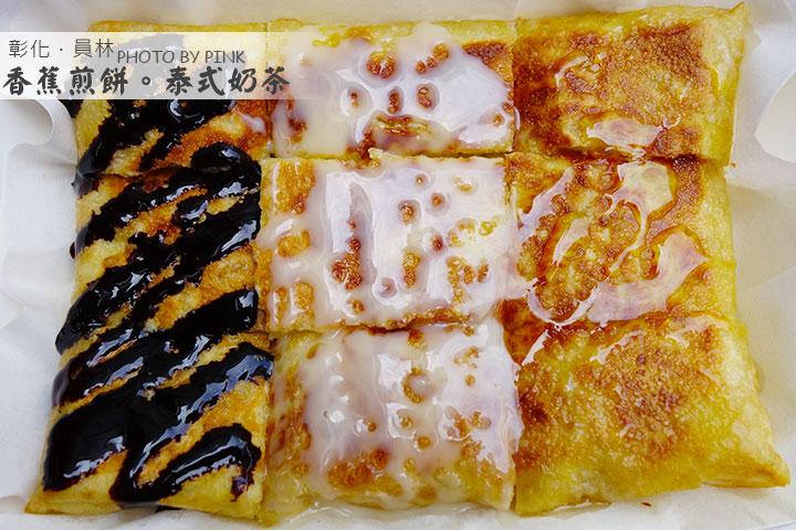 【彰化員林美食】香蕉煎餅.泰式奶茶。濃濃的異國風味小吃,沙哇滴卡~-1.jpg