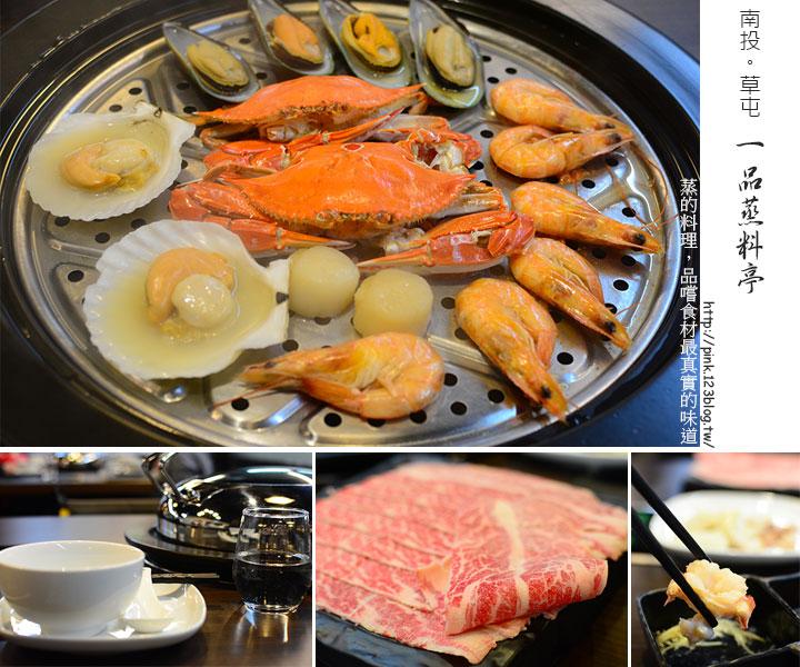 【草屯美食餐廳】一品蒸料亭。「蒸」的料理,品嚐食材最「真」實的味道!-1.jpg