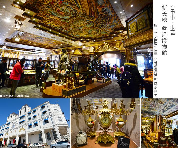 【台中新景點】新天地西洋博物館。近千件西洋古董,讓你彷彿置身在古歐洲時期!-1.jpg