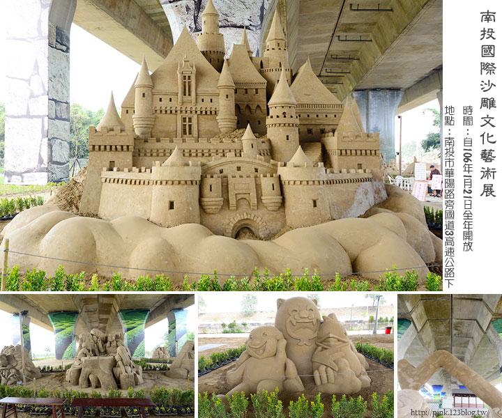 【南投景點】2017南投國際沙雕文化藝術展。來一場沙雕奇景的視覺饗宴!-1.jpg