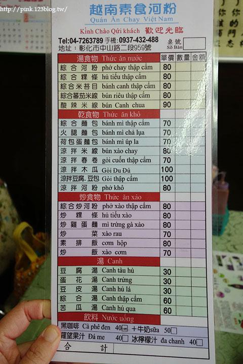 【彰化市素食】越南素食河粉。異國風情素食小吃,爆美味!(純素食)-DSC05039.jpg