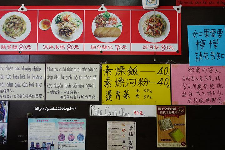 【彰化市素食】越南素食河粉。異國風情素食小吃,爆美味!(純素食)-DSC05048.jpg