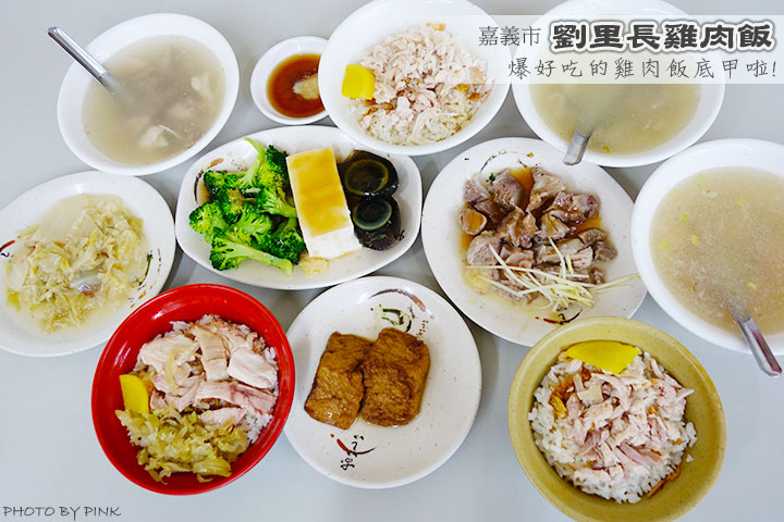 【嘉義市美食小吃】劉里長雞肉飯。超美味!在地人推薦的爆好吃雞肉飯~-1.jpg