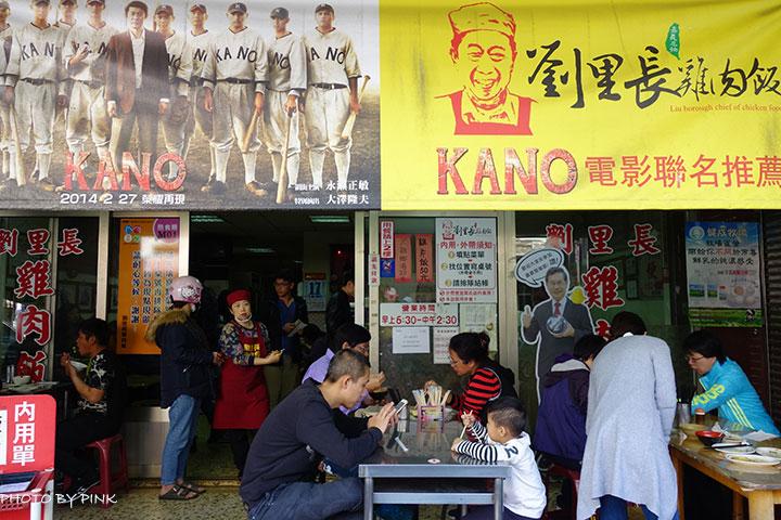 【嘉義市美食小吃】劉里長雞肉飯。超美味!在地人推薦的爆好吃雞肉飯~-DSC04701.jpg