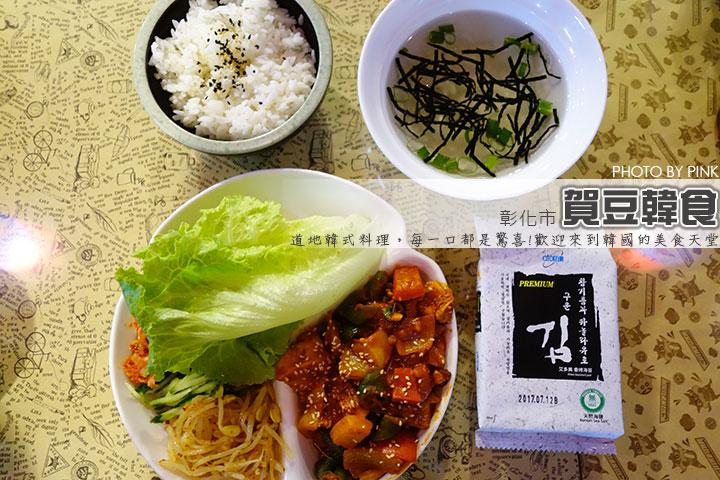 【彰化市美食餐廳】賀豆韓食。道地韓式料理,歡迎來到韓國的美食天地!-1.jpg
