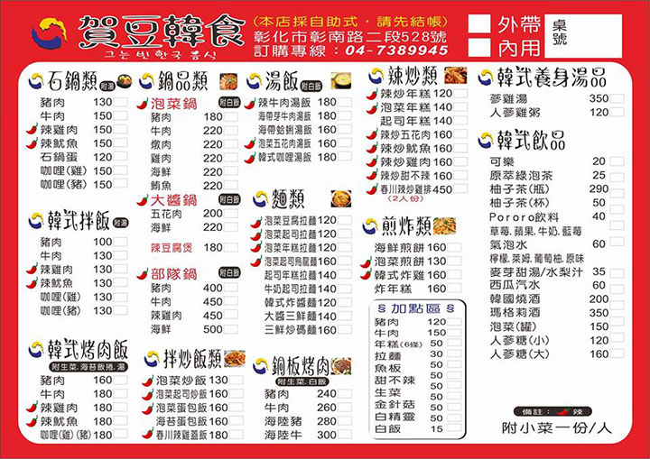 【彰化市美食餐廳】賀豆韓食。道地韓式料理,歡迎來到韓國的美食天地!-11.jpg