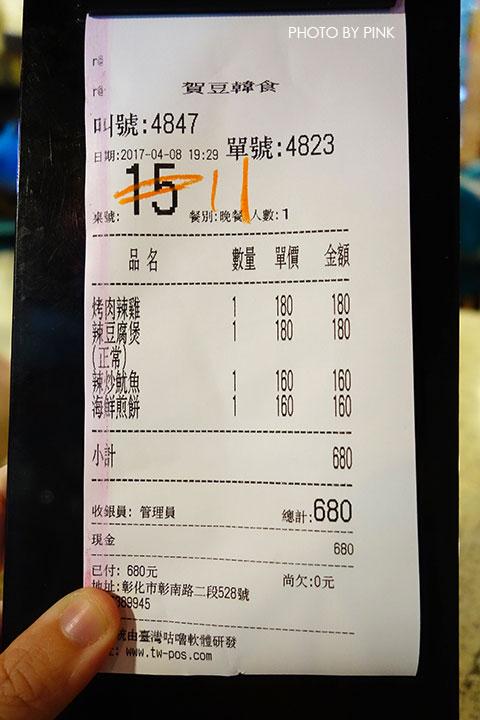 【彰化市美食餐廳】賀豆韓食。道地韓式料理,歡迎來到韓國的美食天地!-DSC06721.jpg