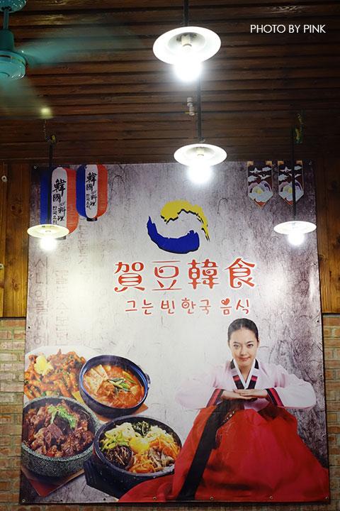 【彰化市美食餐廳】賀豆韓食。道地韓式料理,歡迎來到韓國的美食天地!-DSC06759.jpg