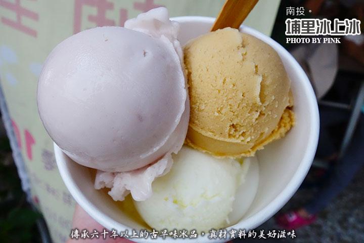 【埔里冰店】埔里冰上冰。傳承六十年以上的古早味冰品,吃的到真材實料!-1.jpg