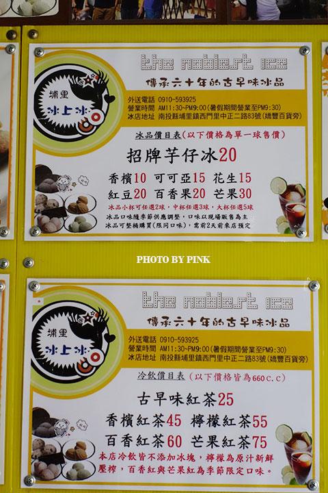 【埔里冰店】埔里冰上冰。傳承六十年以上的古早味冰品,吃的到真材實料!-DSC07999.jpg