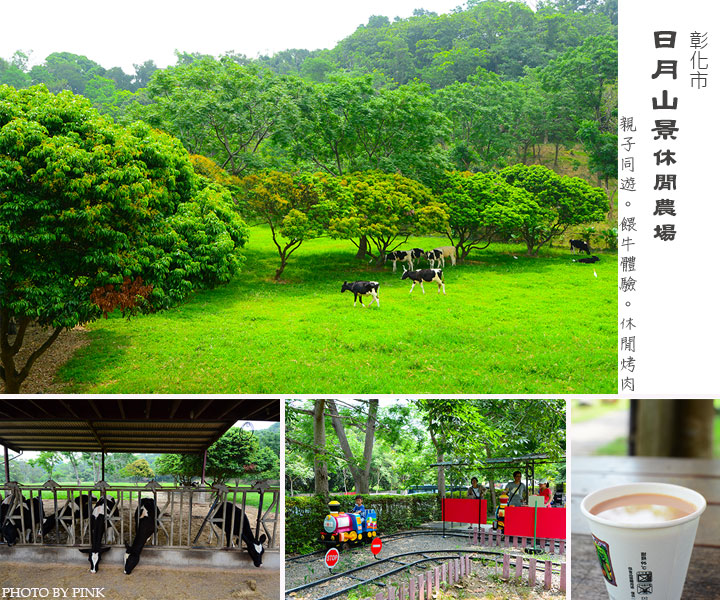 【彰化市景點】日月山景休閒農場。來此可享受親子同遊/餵牛體驗/休閒烤肉/美食餐廳,超好玩的農場新遊憩!-1.jpg