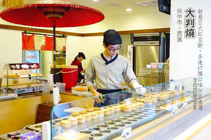 【台中甜點】大判燒。創意日式紅豆餅,多達十七種口味任君挑選,必吃鹹蛋黃芋頭口味!-1.jpg