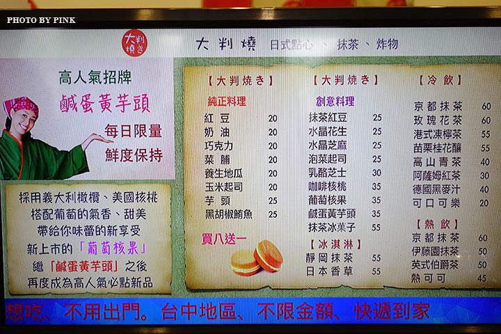 【台中甜點】大判燒。創意日式紅豆餅,多達十七種口味任君挑選,必吃鹹蛋黃芋頭口味!-DSC08467.jpg