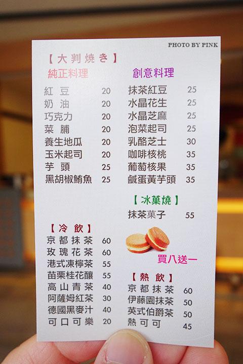 【台中甜點】大判燒。創意日式紅豆餅,多達十七種口味任君挑選,必吃鹹蛋黃芋頭口味!-DSC08529.jpg