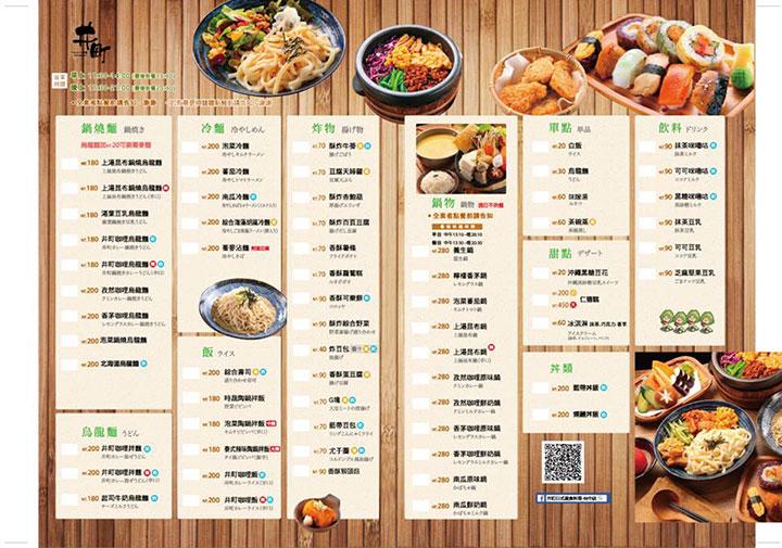 【台中北區蔬食】井町日式蔬食料理。蔬食料理日式質感風,美味度無極限!-2.jpg
