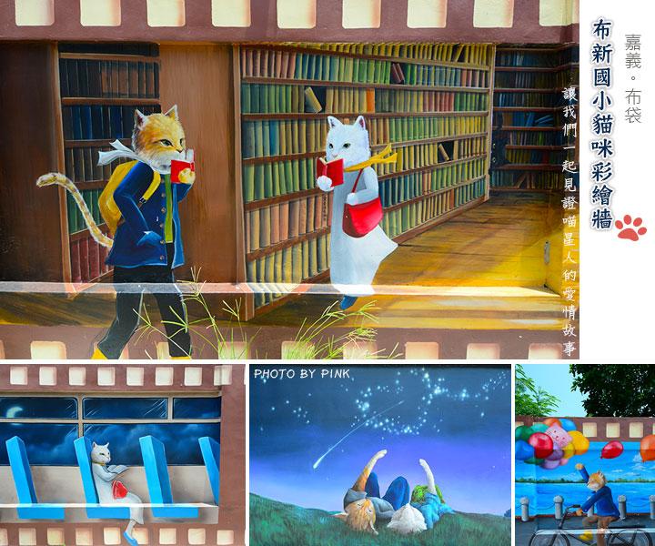 【嘉義布袋景點】布新國小貓咪彩繪牆。讓我們一起見證喵星人的愛情故事!(就在高跟鞋教堂旁)-1.jpg