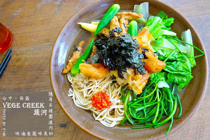 【台中蔬食】Vege