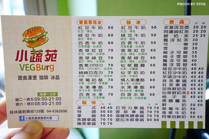 【員林蔬食餐廳】小蔬苑蔬食創意料理。人氣美式素漢堡,大份量超滿足!-DSC02975.jpg