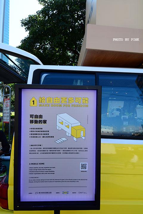 【台中展覽】IKEA創意生活展(給家更多可能)。超霸氣!十間創意小屋就在市民廣場展出。-DSC_5640.jpg