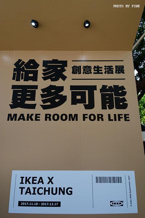 【台中展覽】IKEA創意生活展(給家更多可能)。超霸氣!十間創意小屋就在市民廣場展出。-DSC_5659.jpg