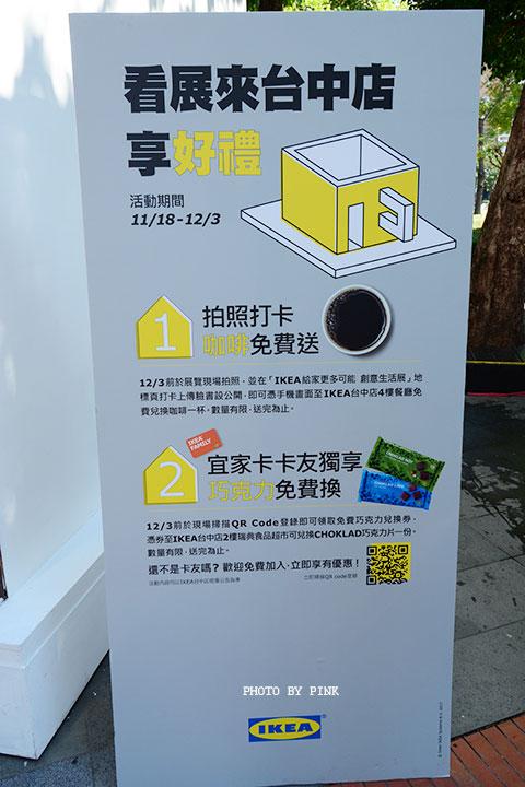 【台中展覽】IKEA創意生活展(給家更多可能)。超霸氣!十間創意小屋就在市民廣場展出。-DSC_5683.jpg