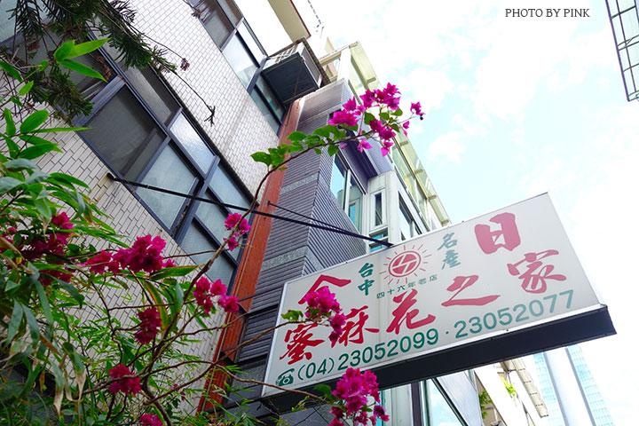 【台中伴手禮】今日蜜麻花之家。新推出花生香片等口味,超唰嘴!-DSC07006.jpg