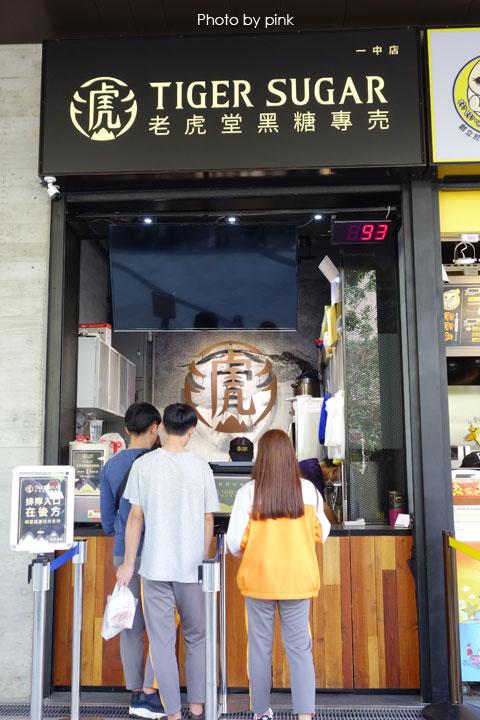 【一中街飲料推薦】TigerSugar老虎堂。每日必排一小時以上,就為了招牌黑糖波霸厚鮮奶!-DSC09766.jpg