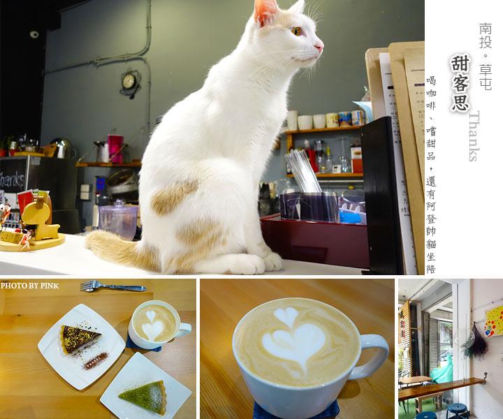 【草屯咖啡館】甜客思Thanks寵物咖啡館。喝咖啡、嚐甜食、還有阿登喵星人坐陪!-1.jpg