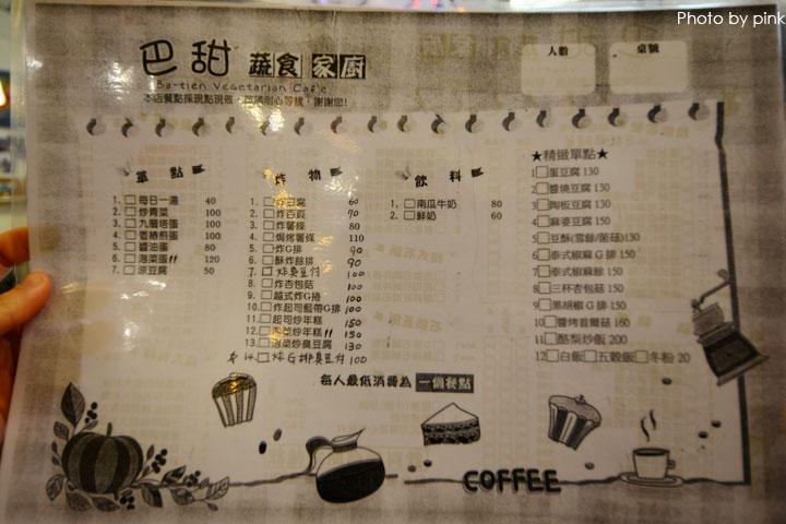 【嘉義市蔬食餐廳】巴甜養生蔬食咖啡.簡餐。多種異國風味蔬食餐點,滿足您挑剔的選擇!,