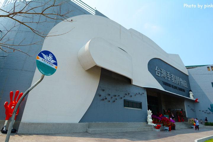 【彰化社頭景點】手套博物館。全台唯一以手套為主題的博物館,無料參觀!-DSC_0760.jpg