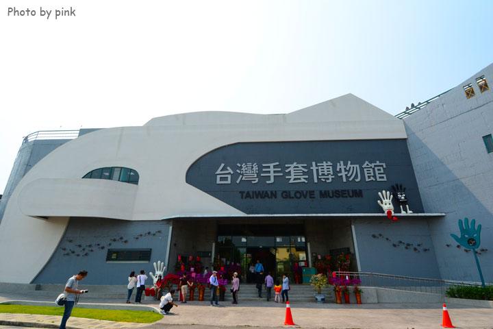 【彰化社頭景點】手套博物館。全台唯一以手套為主題的博物館,無料參觀!-DSC_0771.jpg