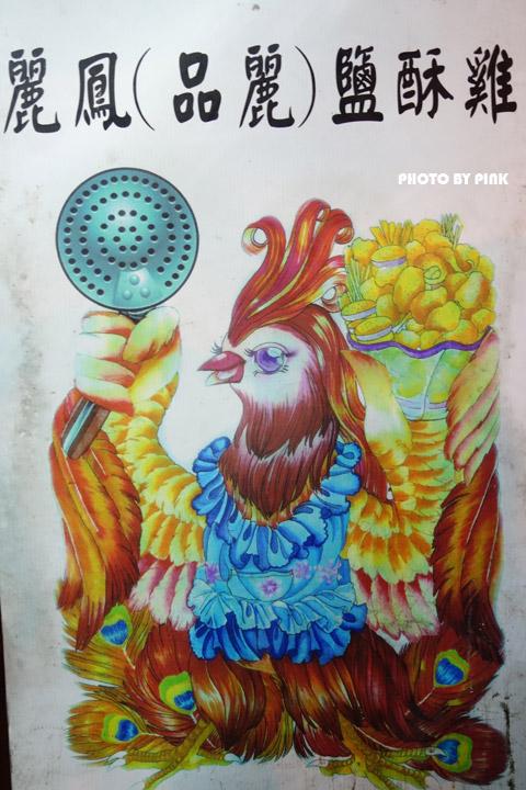 【魚池美食】麗鳳(品麗)鹽酥雞。南投最狂鹽酥雞店,就算久等也要吃這一味!-DSC01393.jpg