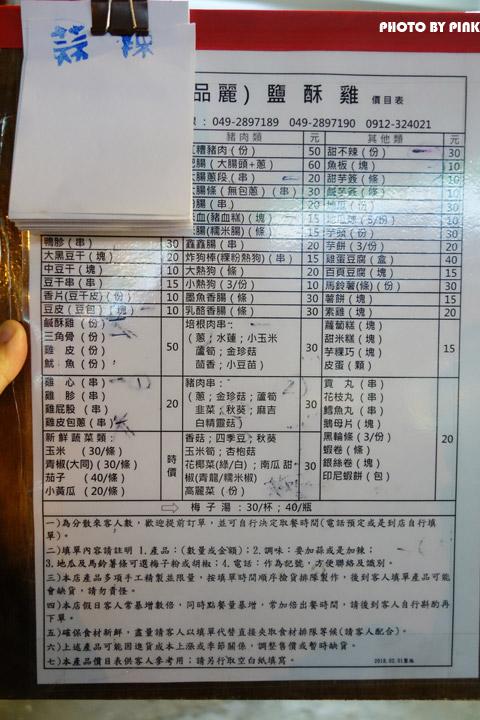 【魚池美食】麗鳳(品麗)鹽酥雞。南投最狂鹽酥雞店,就算久等也要吃這一味!-DSC01401.jpg