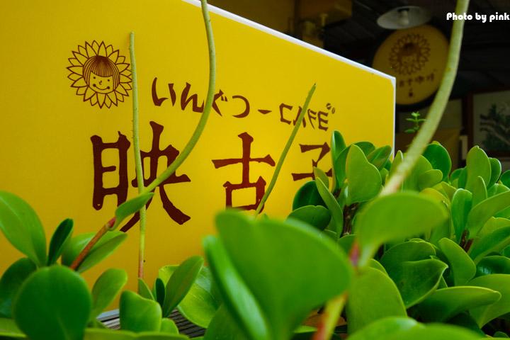 【草屯咖啡廳】映古子咖啡甜點。老宅新意讓你秒成文青人!-DSC00843.jpg