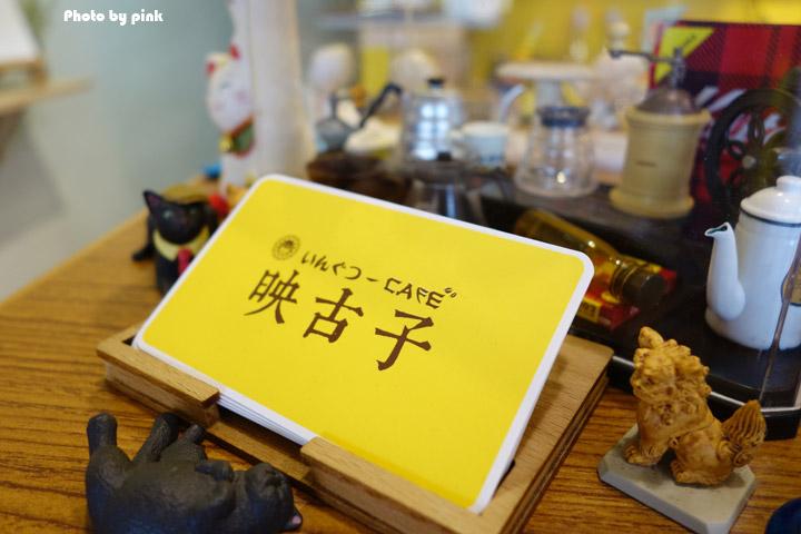 【草屯咖啡廳】映古子咖啡甜點。老宅新意讓你秒成文青人!-DSC00872.jpg