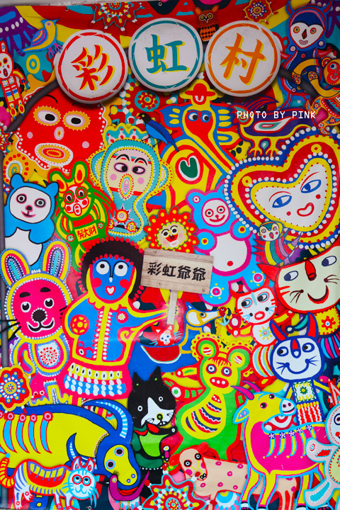 【台中南屯景點】彩虹眷村。2.0升級版新作,彩虹爺爺帶你走入繽紛的童話世界!-DSC_4051.jpg