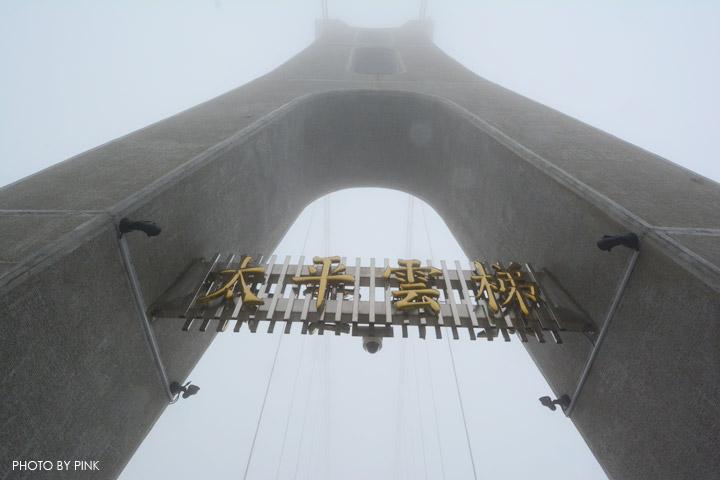 【嘉義梅山景點】太平雲梯景觀吊橋。全台最高景觀吊橋,走在雲梯,雲霧圍繞,猶如仙境!-DSC_5487.jpg