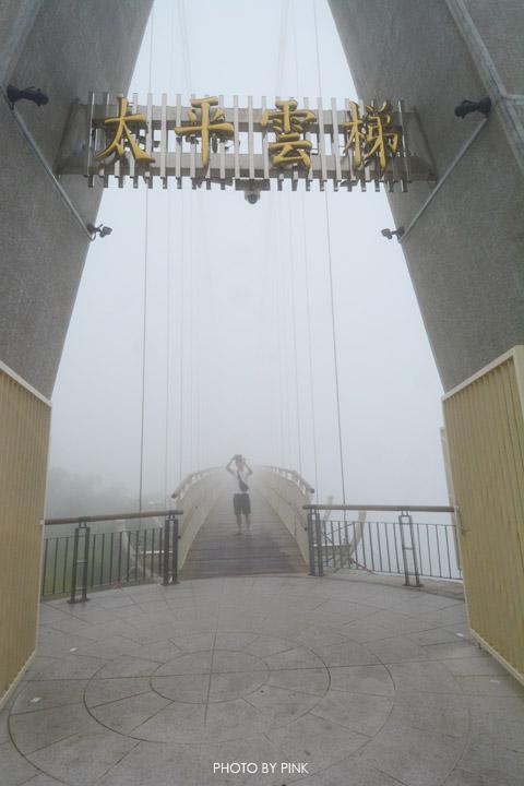 【嘉義梅山景點】太平雲梯景觀吊橋。全台最高景觀吊橋,走在雲梯,雲霧圍繞,猶如仙境!-DSC_5489.jpg