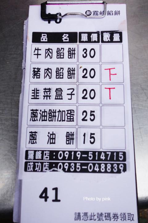 【霧峰美食小吃】鄒記餡餅.蔥油餅。在地台式下午茶,銅板小吃報乎你知!