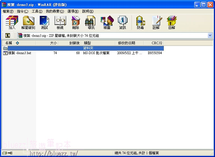 WinRAR中文版