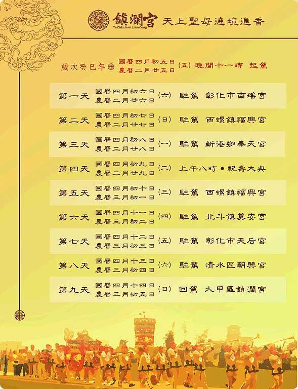 大甲媽祖遶境2013大甲媽祖遶境時程.jpg