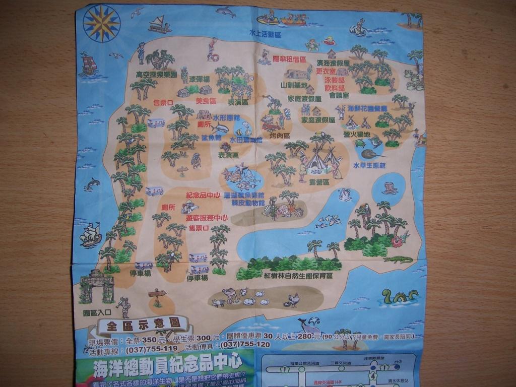 通霄海洋渡假村-沙灘玩水