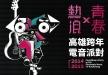 2015高雄跨年x青春-Easy-Fun.jpg-