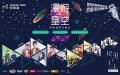 0-2018高雄草衙道漫遊星空跨年晚會.jpg-2018高雄草衙道漫遊星空跨年晚會