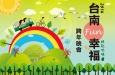 0_2014台南跨年.jpg-