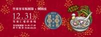 01_2017竹東跨年.jpg-2017竹東跨年