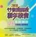 2018新竹跨年-00-2018竹東跨年晚會.jpg