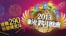 2013彰化跨年晚會.jpg-